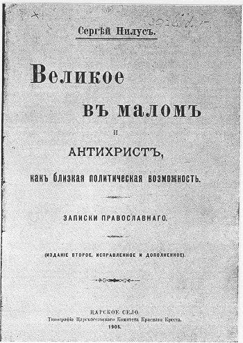 Seconda edizione del libro di Sergej Nilus del 1905. In appendice sono i Protocolli dei savi di Sion. Dominio pubblico