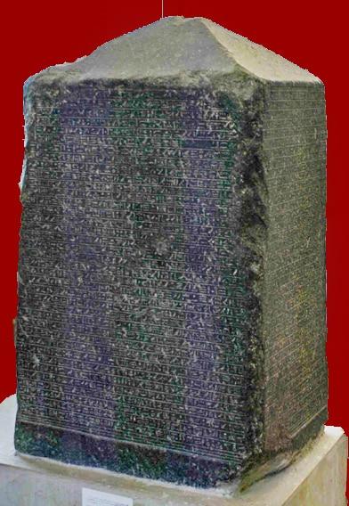 Naos di granito nero esposto al Museo Egizio di Ismailia.